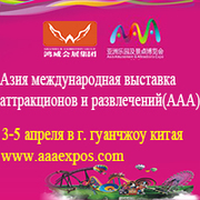 2018 Азия выставка аттракционов и развлечений (AAA 2018)