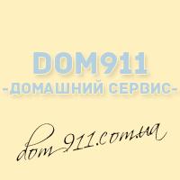 dom911 - домашний сервис!