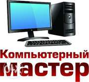 УСТАНОВКА/ ПЕРЕУСТАНОВКА /Windows на дому