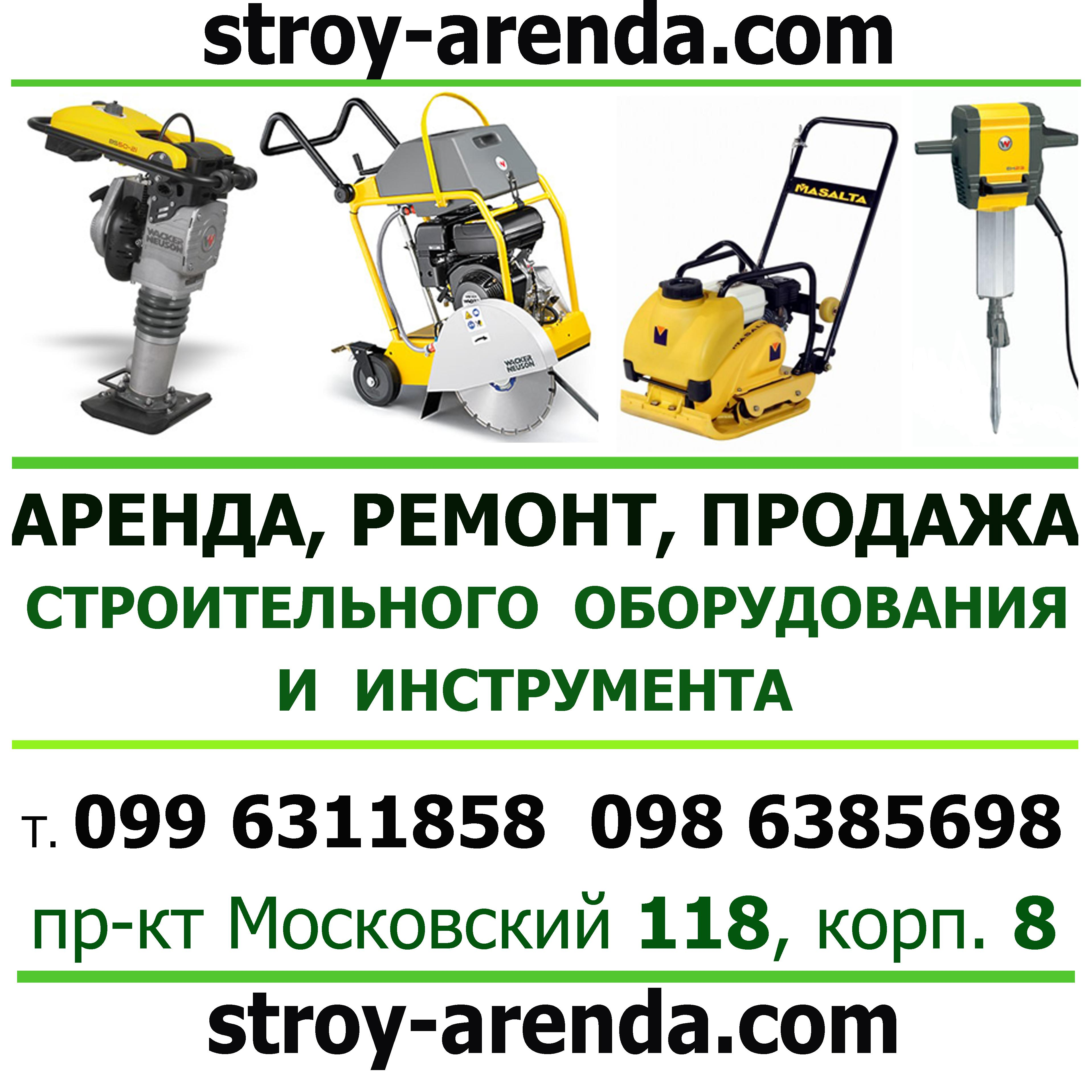 Строй-Аренда
