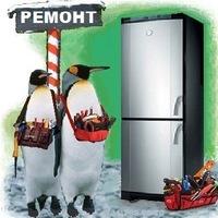 Быстрый и качественный ремонт холодильников ;  мировых производителей: - main