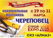 Строительная выставка с 29 -по 31 марта 2018 г. Череповец СКЗ Алмаз