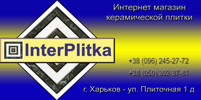 InterPlitka