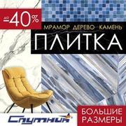Керамическая плитка в магазине Спутник в Харькове