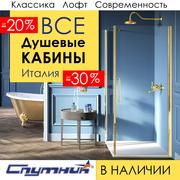 Душевые кабины в магазине Спутник в Харькове
