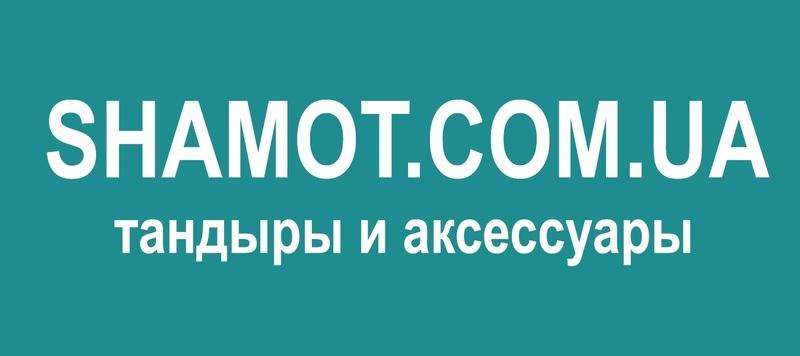 Shamot.com.ua - производство тандыров в Украине.