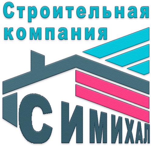 Строительство жилых и нежилых зданий ООО «СИМИХАЛ»