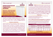 Продам биметаллический радиатор АЛТЕРМО ТОРИНО 500*78 (Полтава) - foto 0