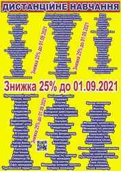 Свідоцтво,  посвідчення,  диплом,  сертифікат,  Харків
