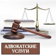 Адвокатская защита по всем категориям