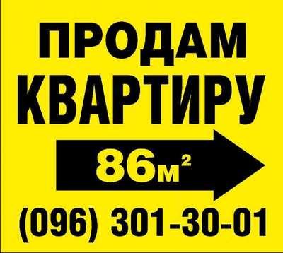 Продам свою квартиру 86 м2 в центре - main
